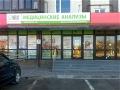 ДЦ Михайловский - 1