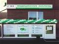 ДЦ на Ямской - 1