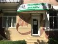 ДЦ Привокзальный - 1