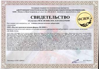 Свидетельство о регистрации в ФСВОК-2018 Санкт-Петербург