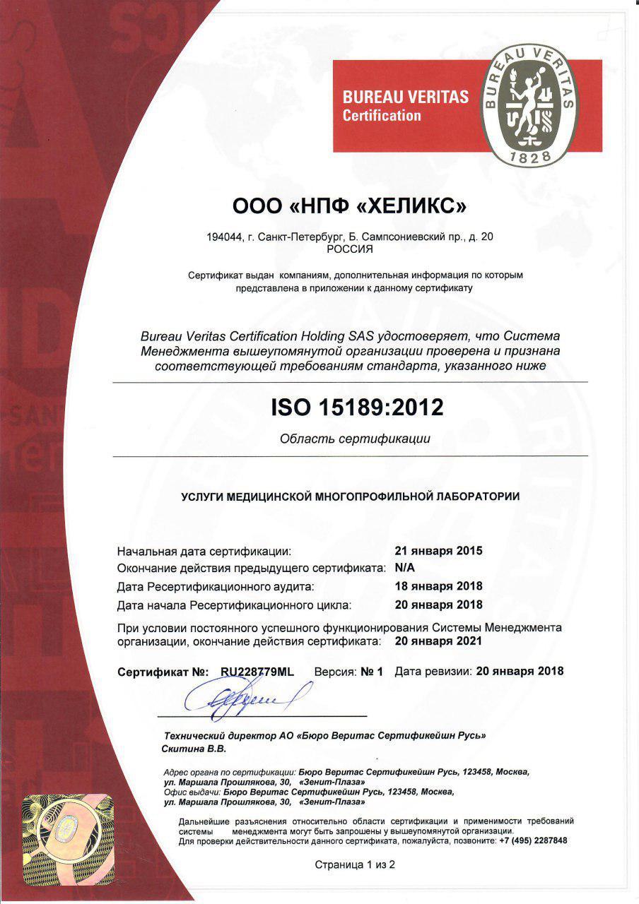 Сертификат о соответствии ISO 15189:2012