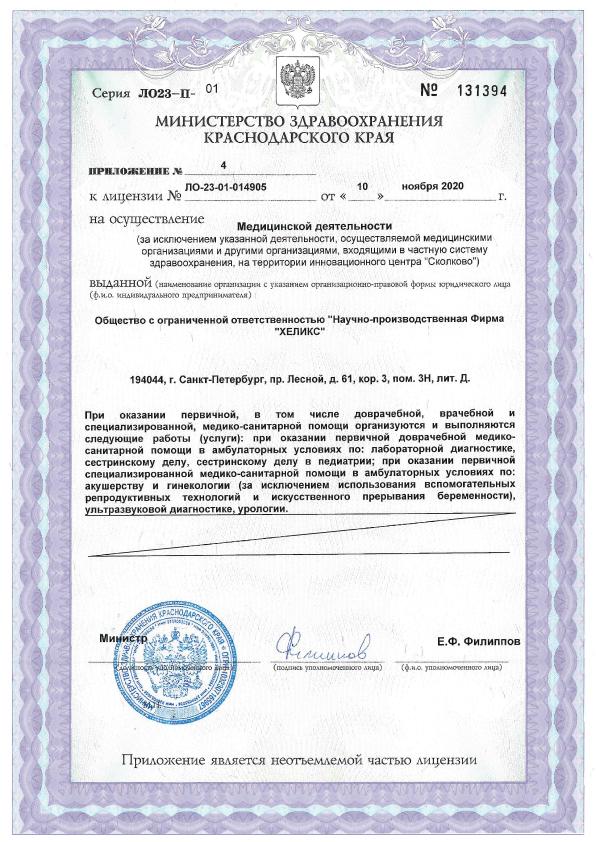 Лицензия НПФ ХЕЛИКС от 10.11.2020