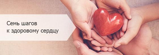 Семь шагов к здоровому сердцу