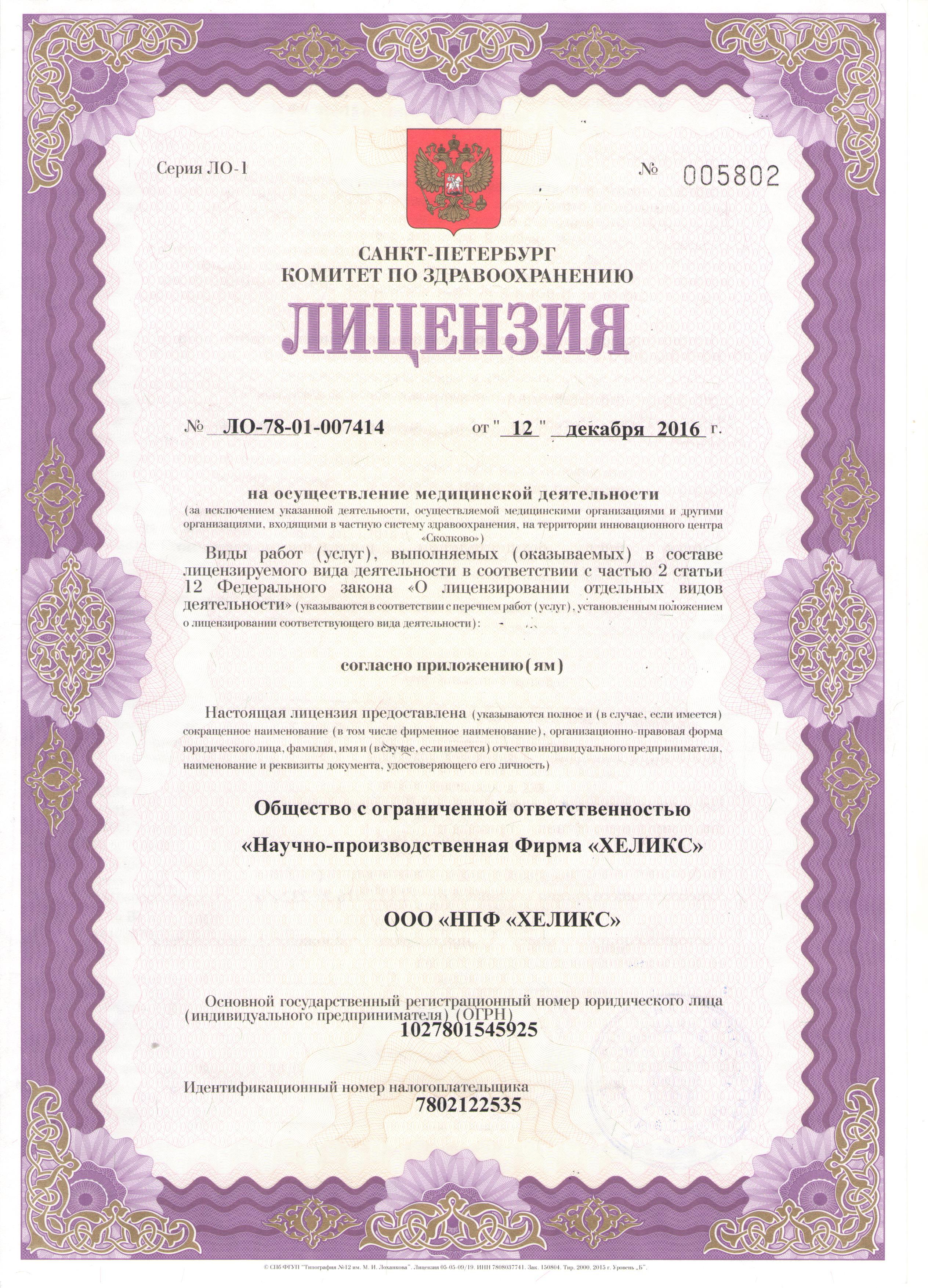 Лицензия НПФ ХЕЛИКС от 06.07.2016
